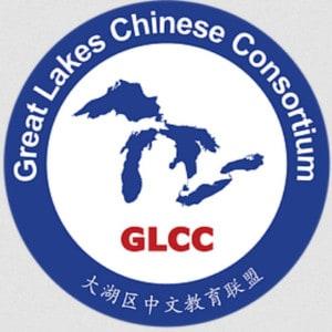 GREAT LAKES CHINESE CONSORTIUM LOGO
