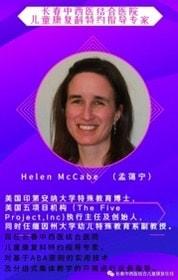 中西医带您连线美国特殊教育专家Helen McCabe,为您揭开儿童融入社会的真理